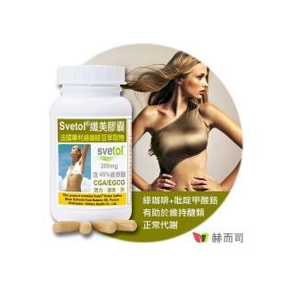 【赫而司】纖美Svetol法國專利綠咖啡豆膠囊(60顆/罐)(含12種完整綠原酸CGA+綠茶益多酚EGCG)