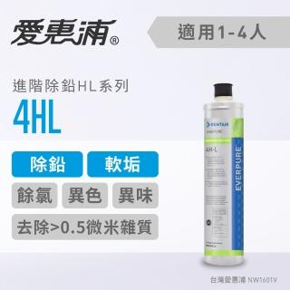 【EVERPURE 愛惠浦】4HL活性碳濾芯(DIY更換)