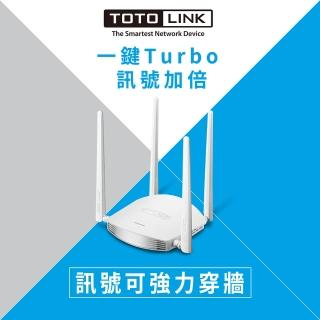 【TOTOLINK】N600R 600Mbps強化大天線雙倍飆速無線分享器(高效訊號穿透率)