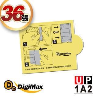 【DigiMax】UP-1A2 『電子捕蚊燈』靜音型光誘導捕蚊蠅器 黏蟲紙補充包《超值 6 包裝》(UP-1A1專用款)