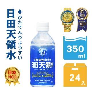 【日田天領水】純天然活性氫礦泉水 350ml 24入/箱(日本純天然含氫水)