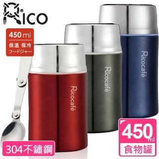 【RICO瑞可】雙層真空保溫燜燒食物罐450ml(FJ-450*)