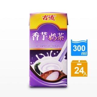 【古道】香芋奶茶300ml*24瓶