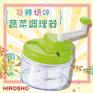 【味道】日本HIROSHO蔬菜旋轉切碎器-綠色(日本製)