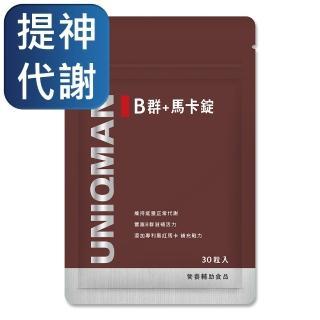 【UNIQMAN】B群+馬卡錠(30粒/袋)/