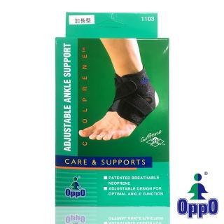 【美國OPPO護具】高透氣可調式踝部固定護套/護踝-加長型#1103(1只/盒)