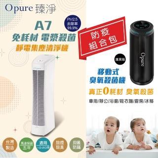 【Opure 臻淨】A7免耗材靜電集塵電漿抑菌DC直流節能空氣清淨機(★加碼送14吋立扇★)