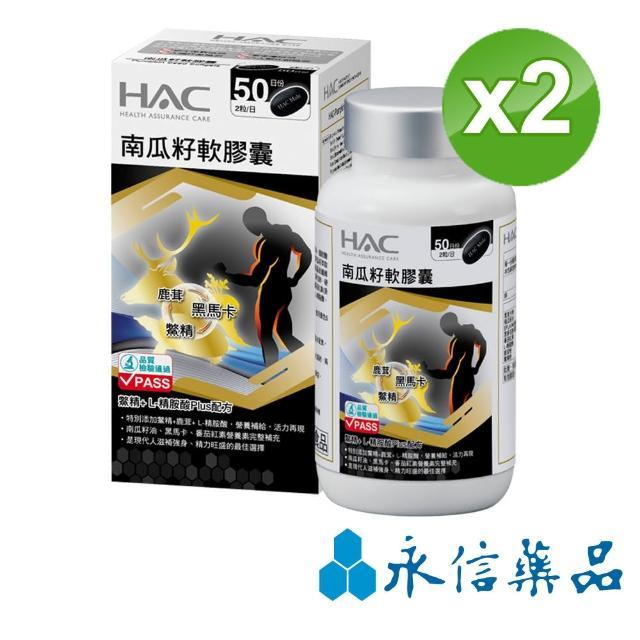 【永信HAC】南瓜籽軟膠囊(100粒/瓶;2瓶組)