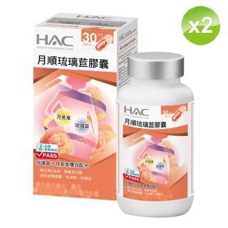 【永信HAC】琉璃苣月順膠囊(90粒/瓶;2瓶組)