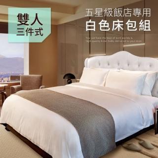 【三浦太郎】五星級飯店專用白色雙人床包3件套(床包)