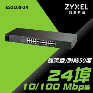 【ZyXEL 合勤】無網管型網路交換器(ES1100-24)