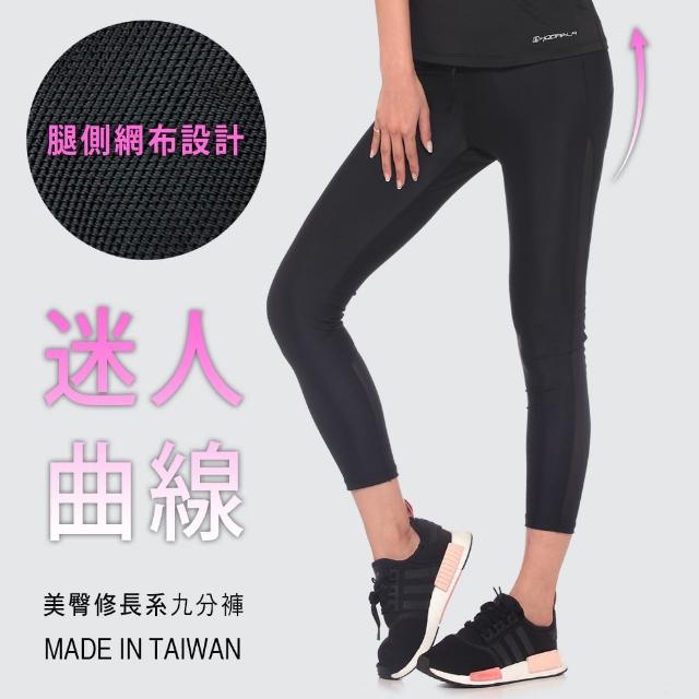【HODARLA】MIT高彈力-修修腿曲線抗菌透膚壓縮緊身褲(S-XL