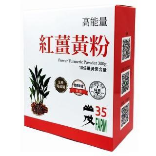【台灣山戊35】能量紅薑黃粉300g(SGS合格)