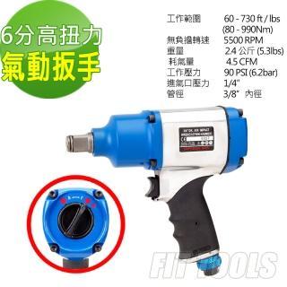 【良匠工具】6分高扭力1085Nm氣動扳手(高扭力氣動扳手)
