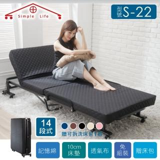 【Simple Life】免組裝14段折疊床贈床包黑S22