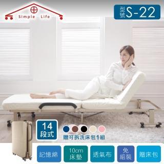 【Simple Life】免組裝14段折疊床贈床包白S22
