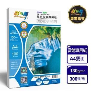 【彩之舞】皇家彩雷專用紙130g A4 100張/包 HY-A150x3包(雷射紙、A4)