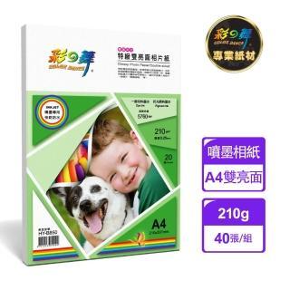 【彩之舞】特級雙亮面相片紙-防水 210g A4 20張/包 HY-B850x2包(噴墨紙、防水、A4、相片紙、雙面)