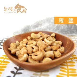 【午後小食光】低溫烘焙薄鹽腰果(300g/罐)