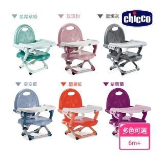 【chicco】Pocket snack攜帶式輕巧餐椅座墊(多色可選)