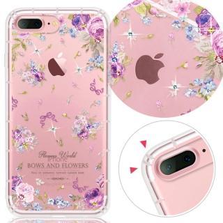 【YOURS】APPLE iPhone7 Plus/i8 Plus 5.5吋 奧地利彩鑽防摔手機殼-紫宴(i7+ / i8+)
