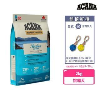【ACANA 愛肯拿】太平洋饗宴挑嘴犬無穀配方《多種魚+薰衣草》2kg(贈 外出試吃包*5)
