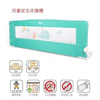 【DEMBY】BR24兒童安全床護欄(床圍 床欄 床護欄)