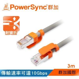 【群加 Powersync】CAT 7 10Gbps 耐搖擺抗彎折 超高速網路線 圓線 / 3M 灰色(CLN7VAR8030A)