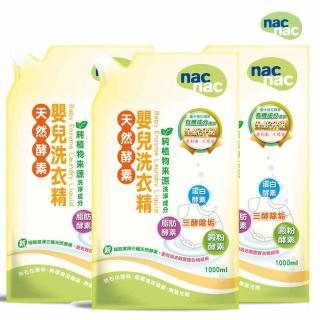 【nac nac】天然酵素嬰兒洗衣精補充包(1000ml 3包入)