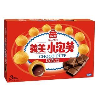 【義美】小泡芙巧克力-三入(171公克)