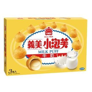 【義美】小泡芙牛奶-三入/盒(171公克)/