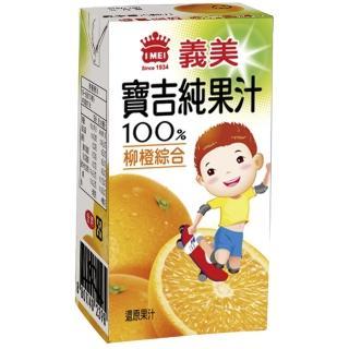 【義美】小寶吉柳綜合橙純汁(125ml/24入/箱)