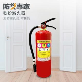 【防災專家】10型乾粉滅火器 消防署認證 附掛勾 消防署認證(火災警報器 住警器 瓦斯 滅火器)