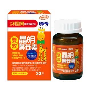 【即期良品】小兒利撒爾 新一代升級雙效晶明葉黃素 咀嚼錠2盒組(游離型/32錠/盒/效期20190222)