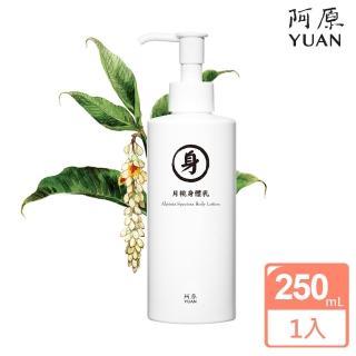 【阿原肥皂】月桃身體乳-青春 250mL(潤擇抗老 青春肌膚)