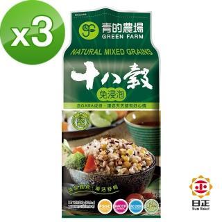 【青的農場】免浸泡十八穀飯(1.2kg)*3入
