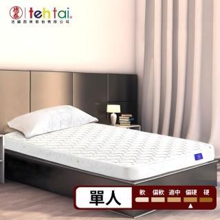 【德泰】防蹣透氣學生床墊-單人3尺(送午安枕)