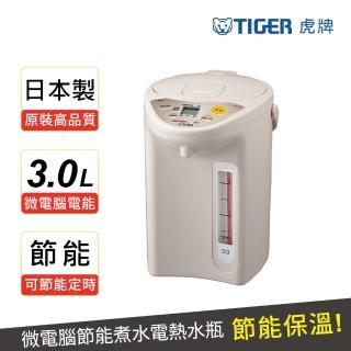 【日本製_TIGER虎牌】3.0L微電腦電熱水瓶(PDR-S30R)