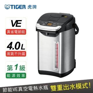 【TIGER 虎牌】【頂級】無蒸氣雙模式出水VE節能省電4.0L真空熱水瓶(PIG-A40R)