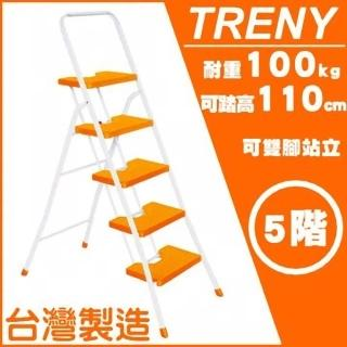 【TRENY】台製橘色五階扶手梯(荷重100kg)