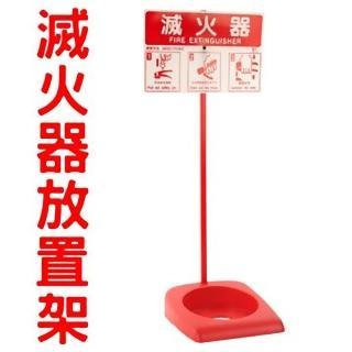 【台製塑膠滅火器放置器】1入(6916)