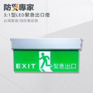 【防災專家】3:1 LED 緊急出口標示燈 台灣製造 高亮度LED(線路板保護裝置 保護電池不過充)