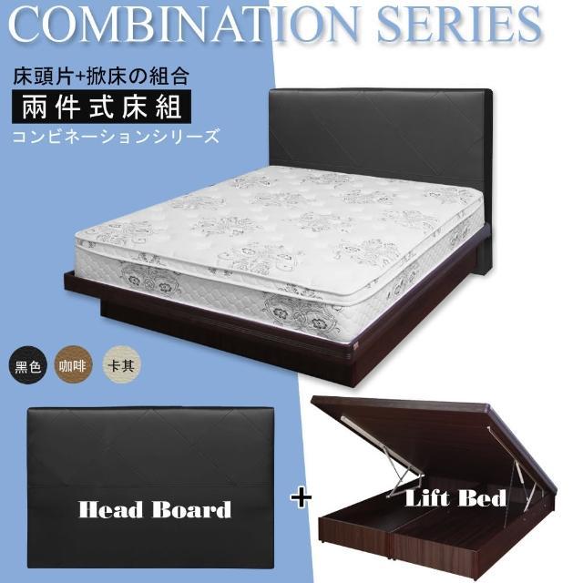 【HOME MALL-凱薩琳紋】雙人5尺床頭片+掀床架(6款組合)