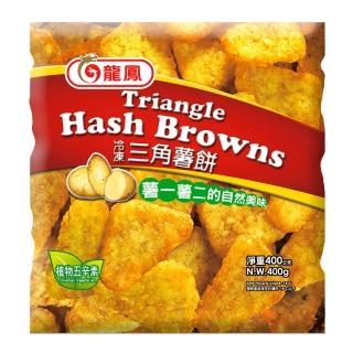 【鮮食家任選799】龍鳳 冷凍三角薯餅(400g/包)