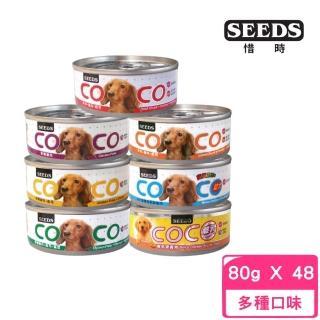 【Seeds 聖萊西】CoCo 愛犬專屬低脂機能餐罐 80g(48罐組)