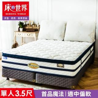 【床的世界】美國首品名床魔法Magic標準單人三線乳膠獨立筒床墊(獨立筒床墊)