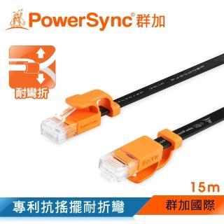 【群加 Powersync】CAT 6 1000Mbps 耐搖擺抗彎折高速網路線 RJ45 LAN Cable / 15m 黑色(CLN6VAF0150A)