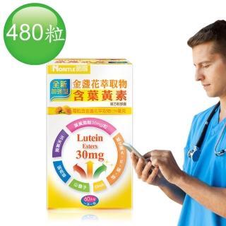 【諾得】高單位30mg全新加強型金盞花萃取物含葉黃素複方軟膠囊(60粒x8瓶)