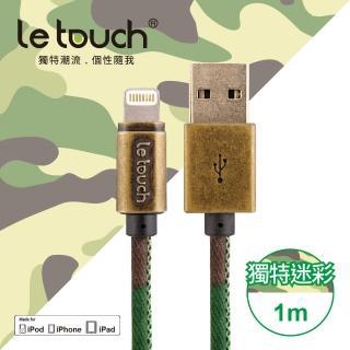 【Le touch】1M 軍事迷彩風 Apple Lightning 充電傳輸線(CA-100)