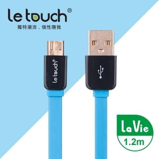 【Le touch】1.2M 鏡面外殼 Micro USB充電傳輸扁線(LV120-BU)